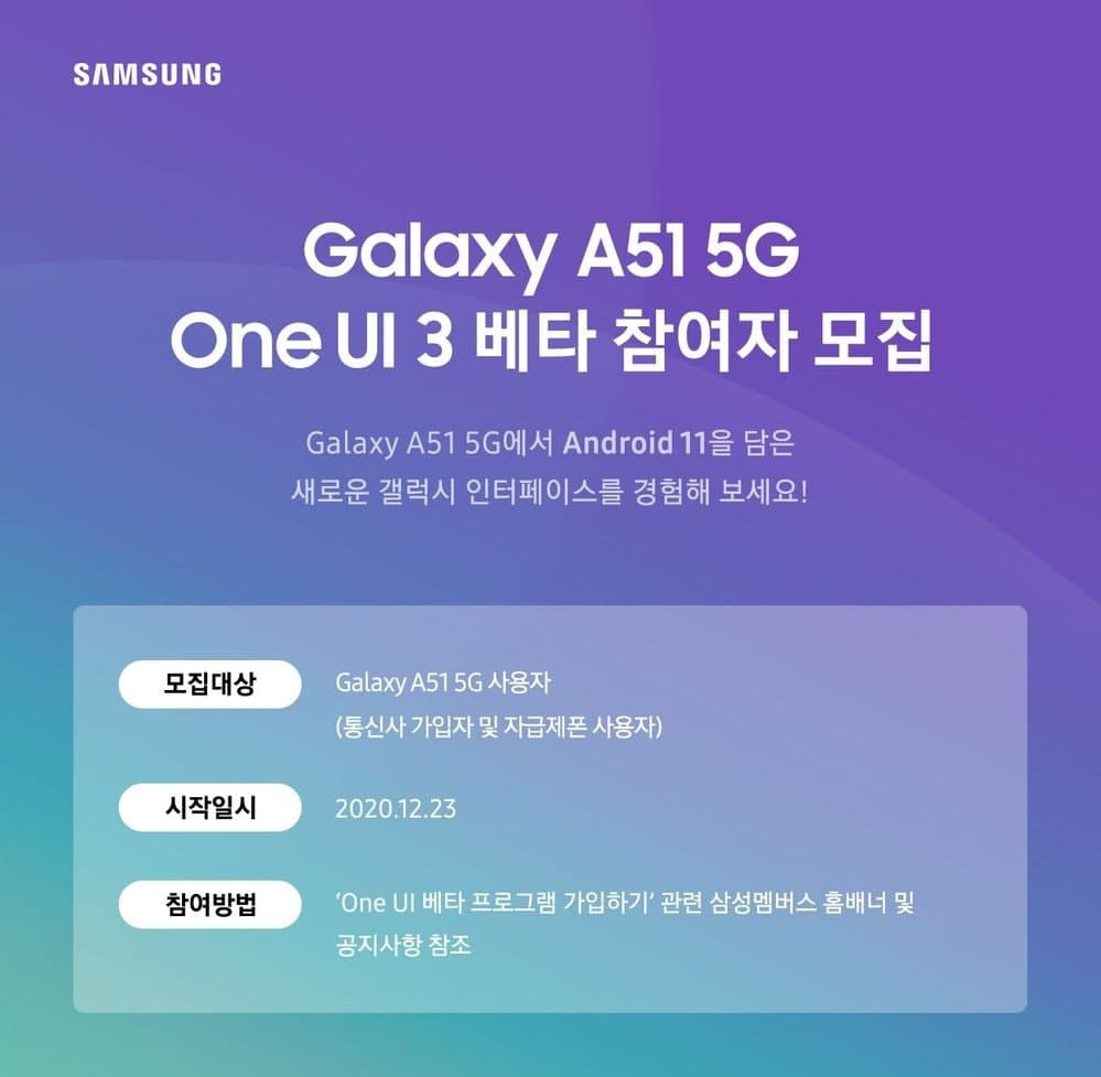 One UI Samsung Galaxy A51