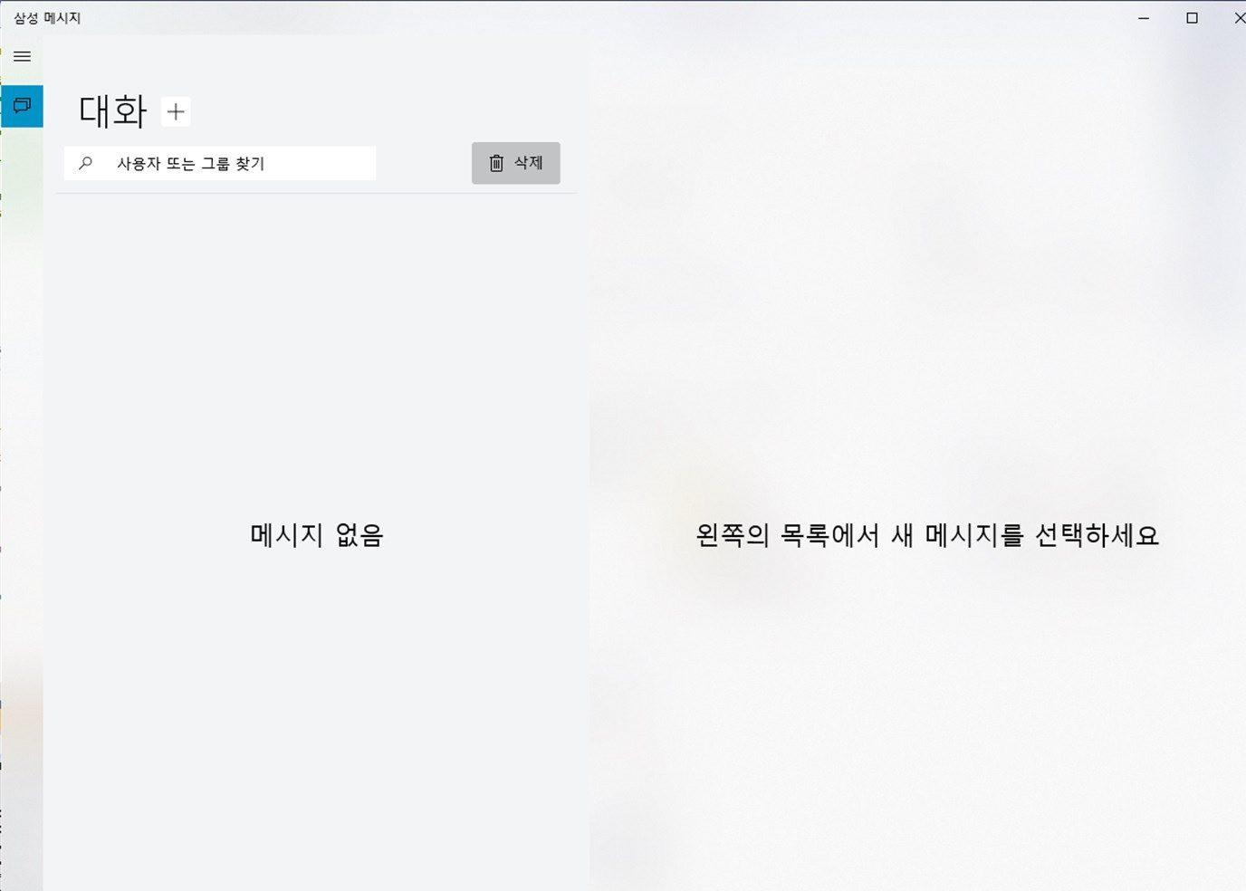 captura de pantalla Mensajeria de Samsung universosamsung