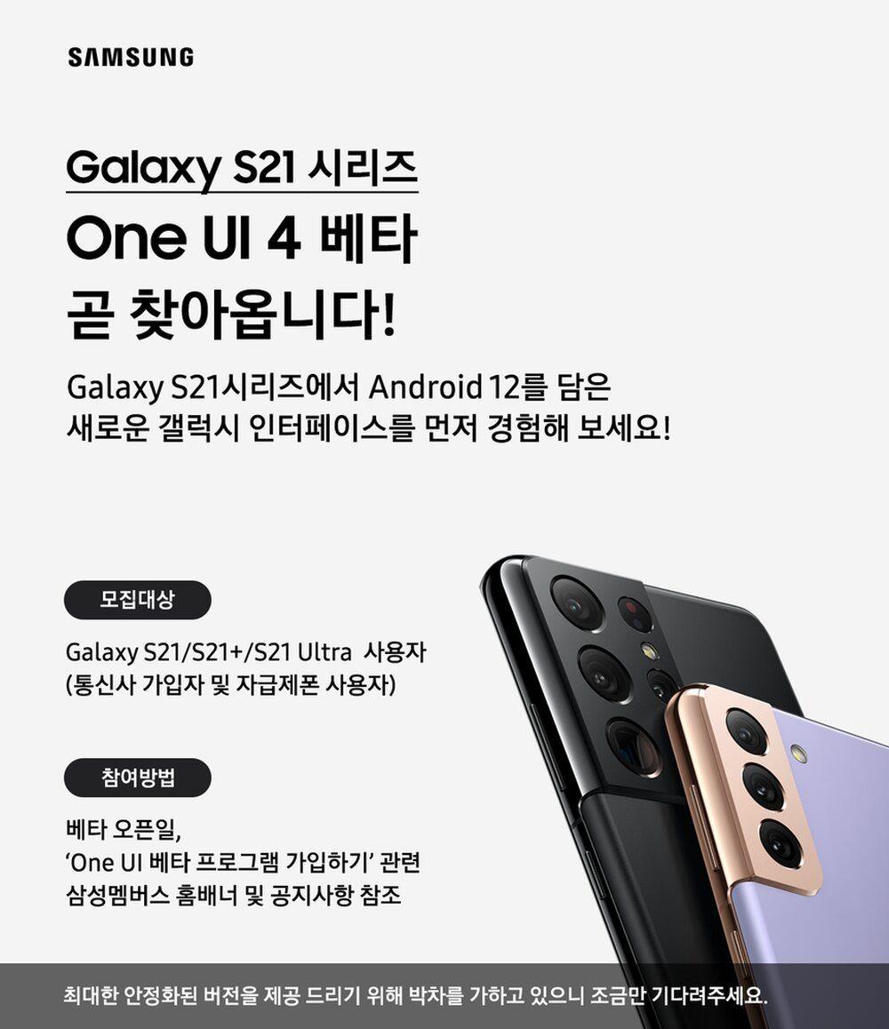 Galaxy S21 - One UI 4.0